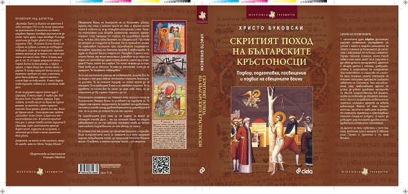 Скритият поход на българските кръстоносци