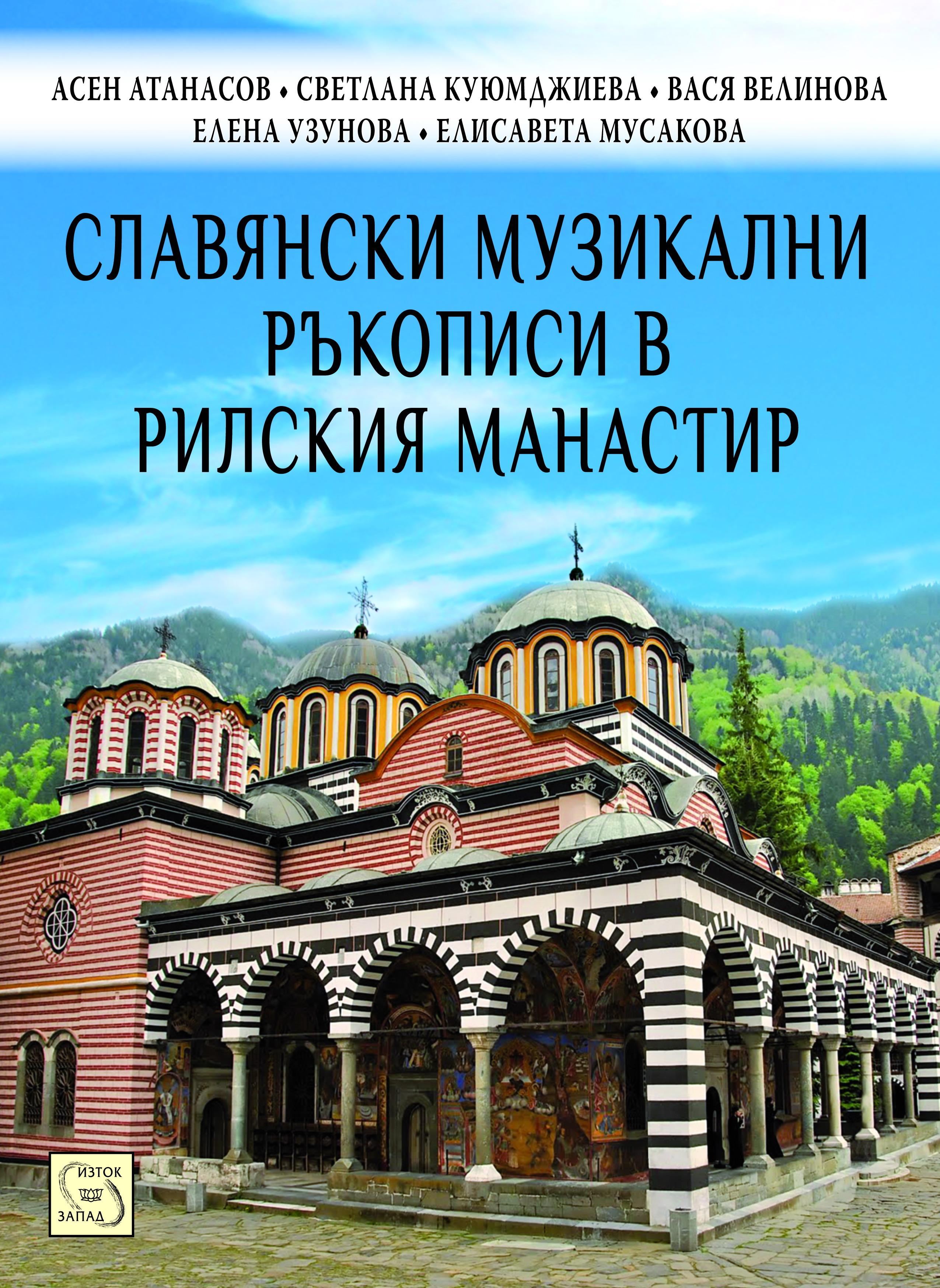 Рилският манастир разкрива богатото си културно наследство в ново и уникално издание