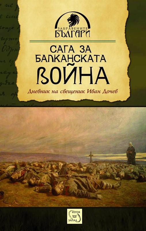 """""""Сага за Балканската война"""""""