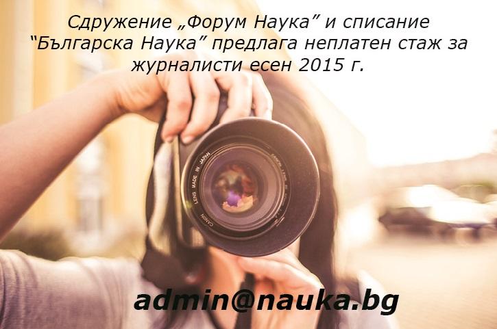 Стаж за журналисти в БГ Наука