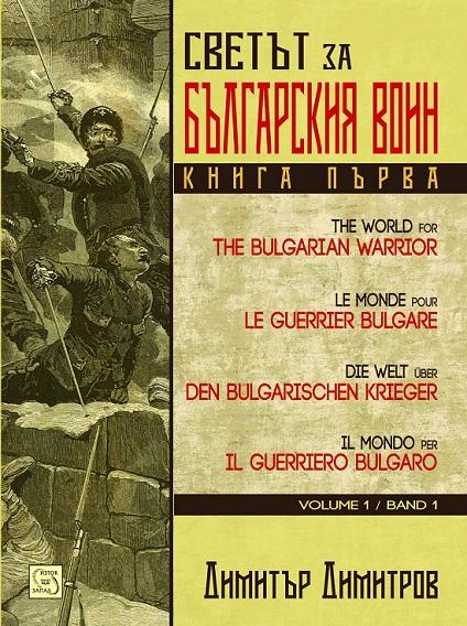 Светът за българския воин