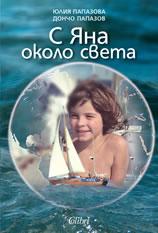 Книга: С Яна около Света