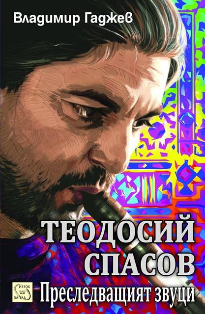 Излезе биографична книга за музикалния феномен Теодосий Спасов