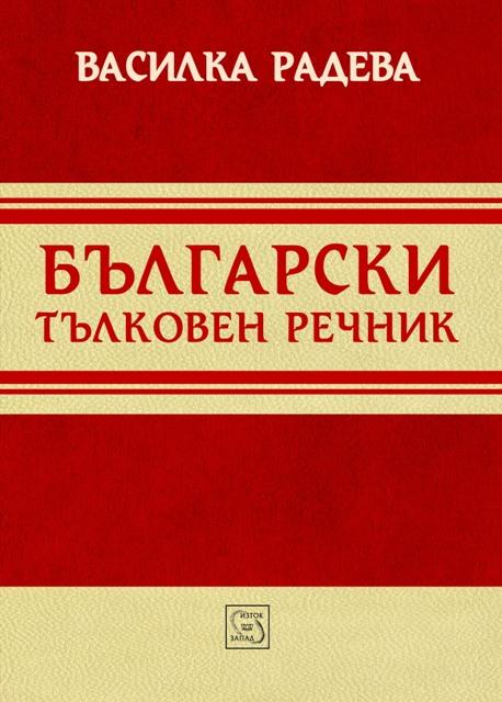 НОВ Български тълковен речник