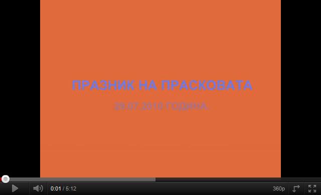 Долината на прасковите - филм за БГ Наука