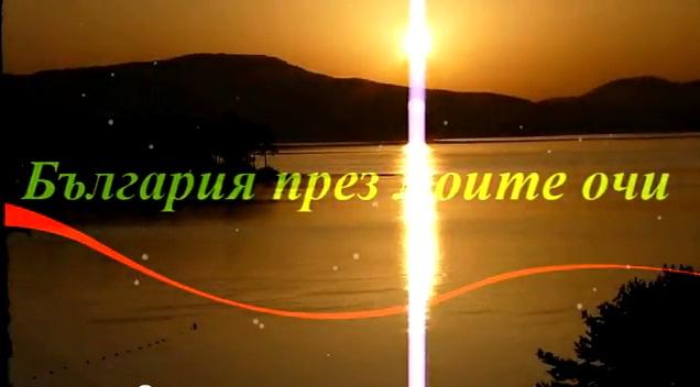 България през моите очи - филм за БГ Наука