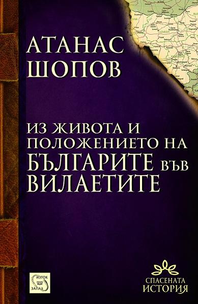 Как са живели българите във вилаетите?