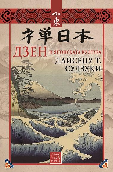 Дзен и японската култура